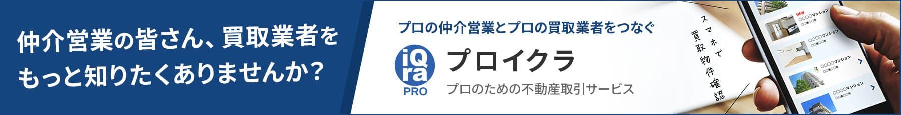 プロイクラは、プロの仲介営業とプロの買取業者をつなぐプロの不動産屋さんのためのサービスです。
