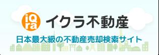 イクラ不動産 日本最大級の不動産売却検索サイト