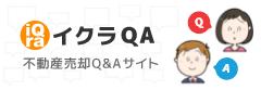 イクラQA 不動産売却Q&Aサイト
