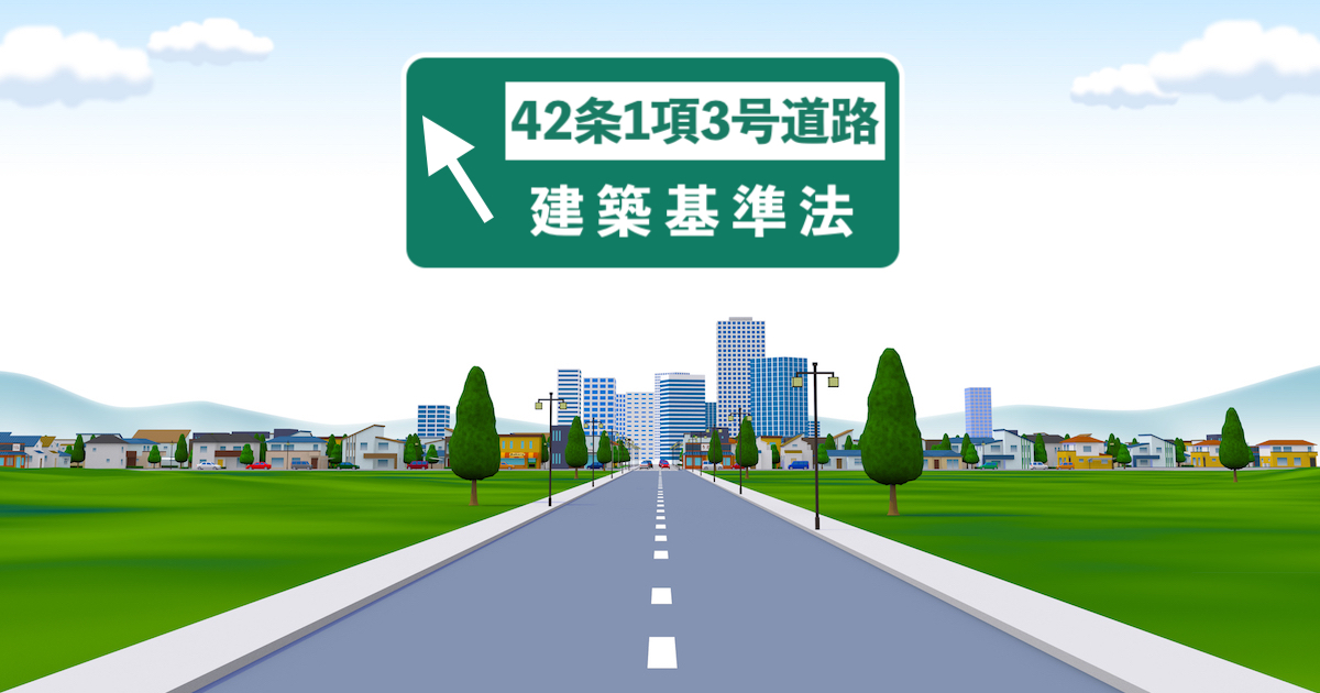 42条1項3号道路とはどのような道路なのかわかりやすくまとめた