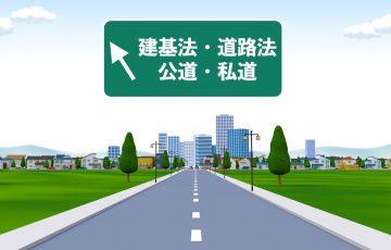 42条の建築基準法の道路と接道義務、調査方法についてわかりやすくまとめた