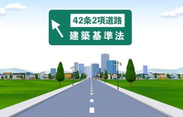 2項道路とは?あなたの不動産に接する42条2項道路とはどのような道路か