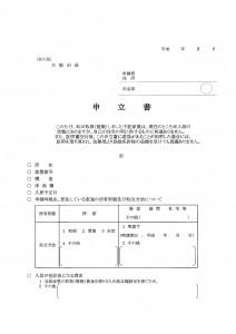 申立書のイメージ画像byいくらチャンネル