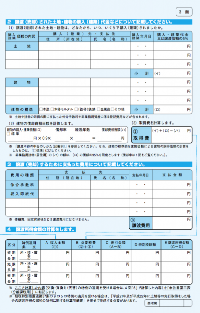 譲渡所得の内訳書-iQrachannel