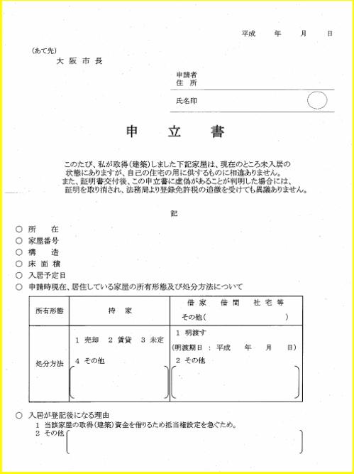住宅用家屋証明書(申立書)