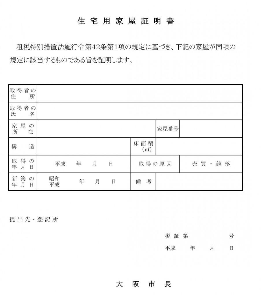 住宅用家屋証明書のイメージ画像byいくらチャンネル