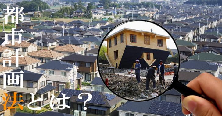 都市計画法のイメージ画像byいくらチャンネル