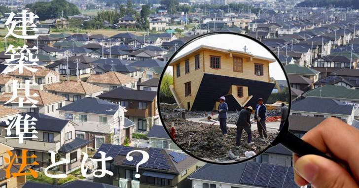 建築基準法のイメージ画像byいくらチャンネル