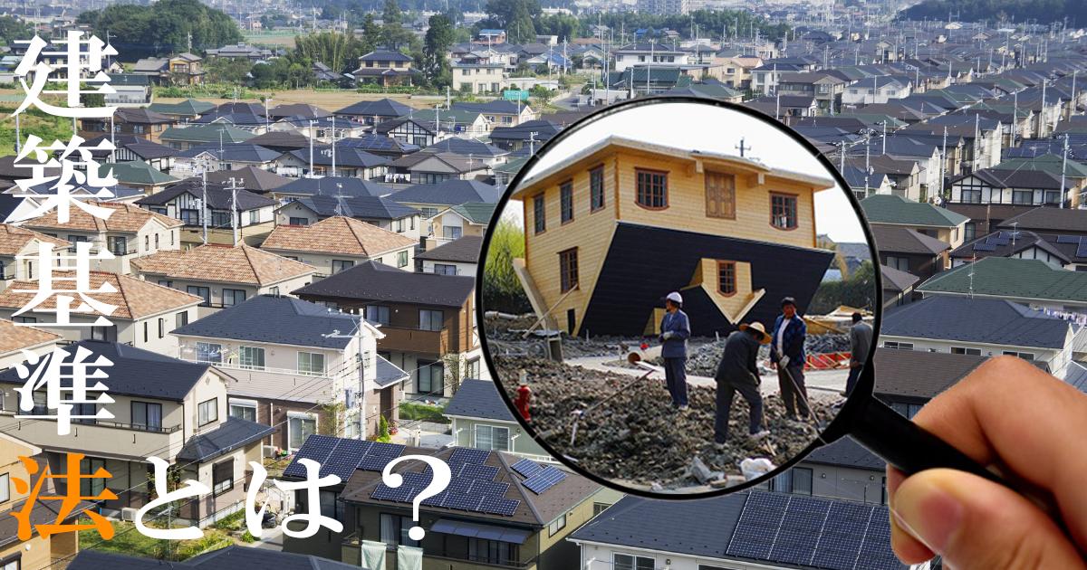 建築計画のお知らせの看板と中高層建築物の紛争予防について