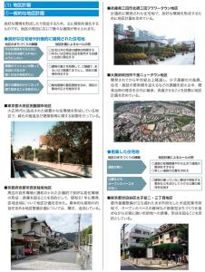 地区計画等画像byいくらチャンネル