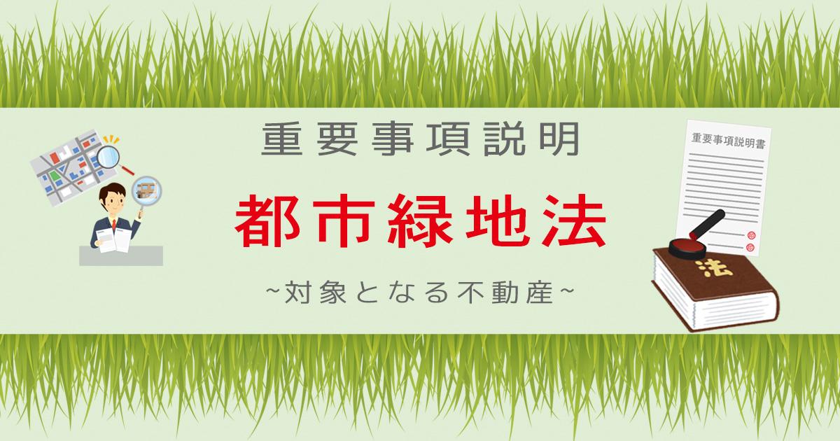 不動産の重要事項説明書における「都市緑地法」とはなにか