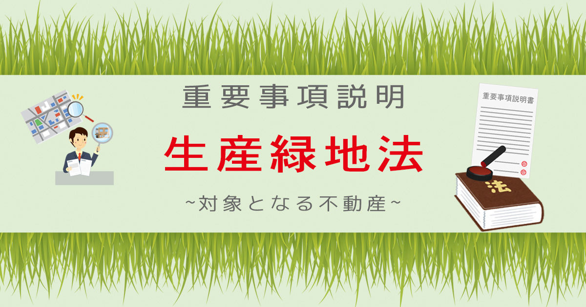 不動産の重要事項説明書における「生産緑地法」とはなにか