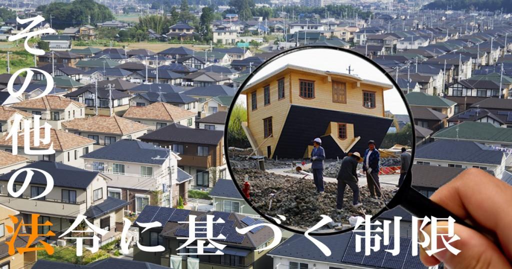 不動産の重要事項説明書における「土砂災害防止対策推進法」とはなにか
