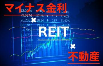 マイナス金利とREITと不動産