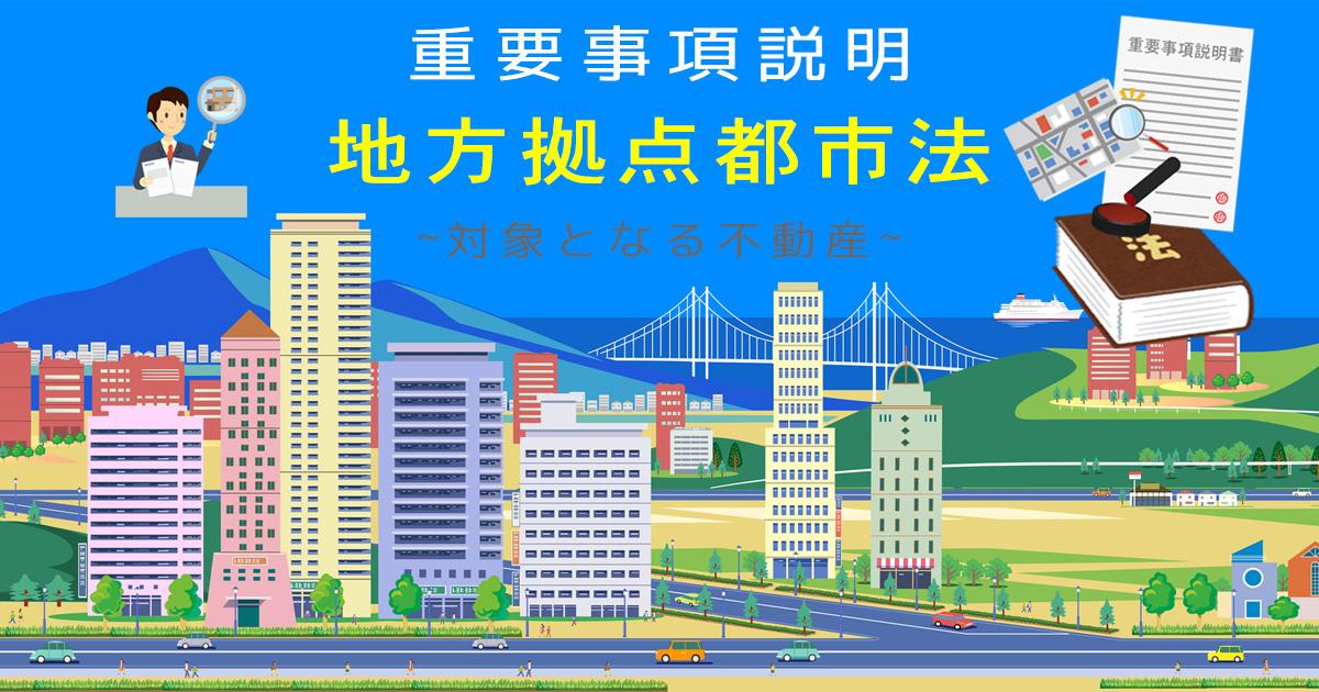 不動産の重要事項説明書における「地方拠点都市地域の整備および産業業務施設の再配置の促進に関する法律」とはなにか