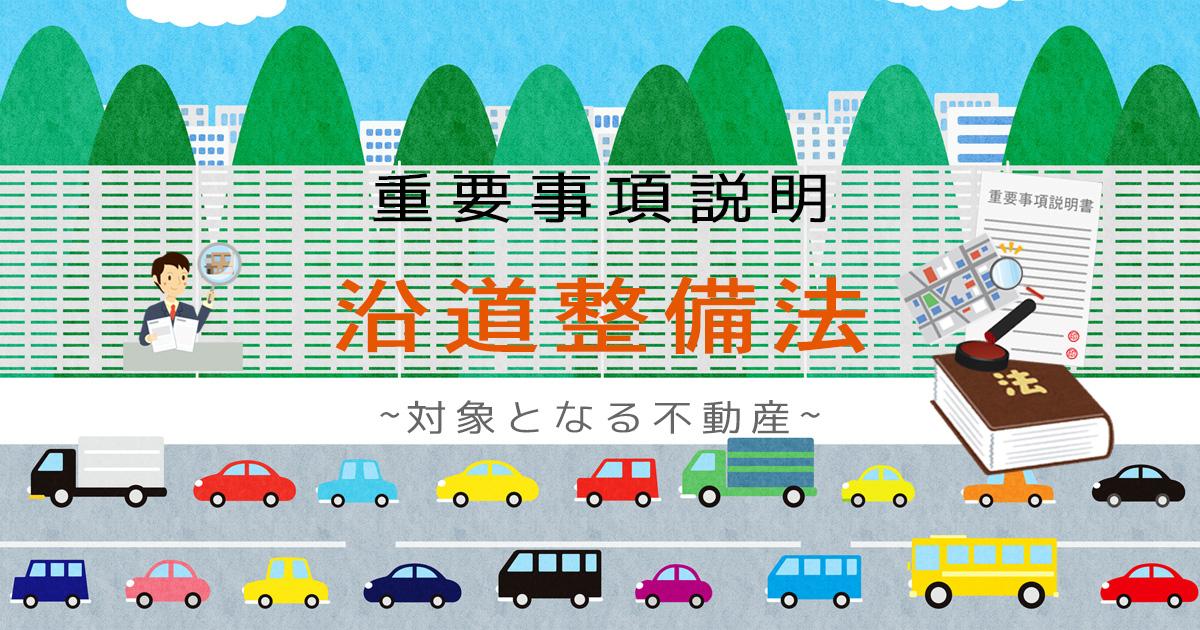 不動産の重要事項説明書における「沿道整備法」とはなにか