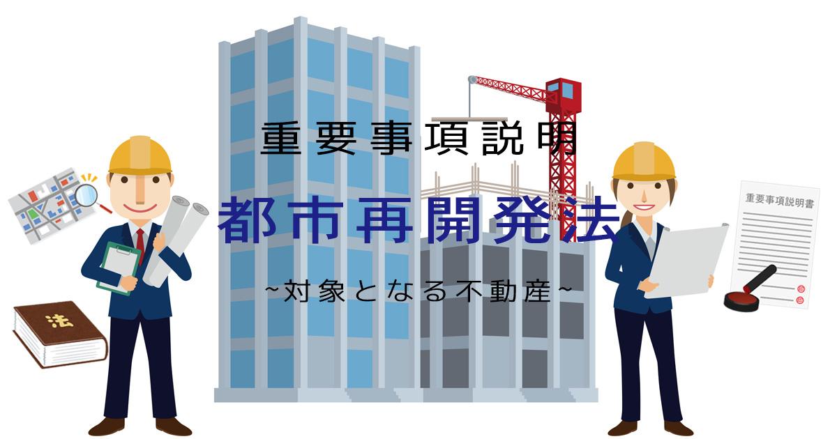 不動産の重要事項説明書における「都市再開発法」とはなにか