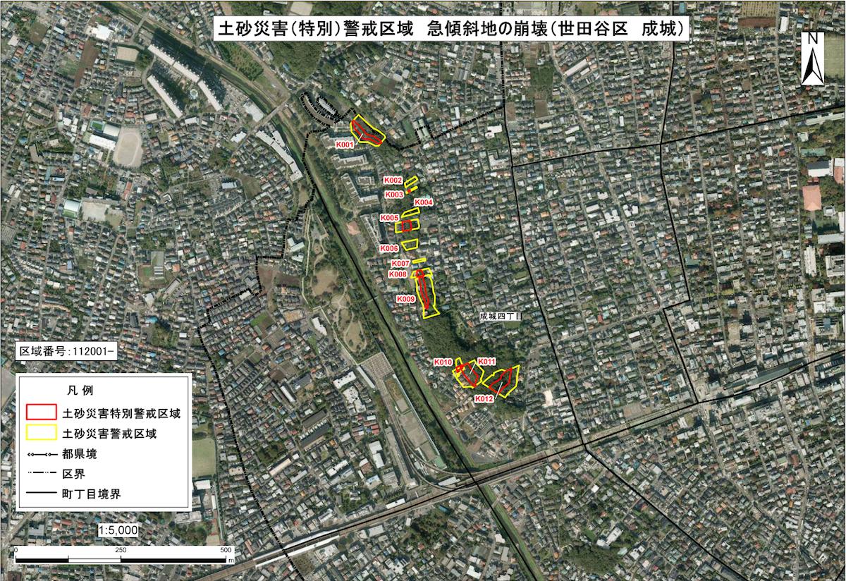 土砂災害特別警戒区域(東京都世田谷区成城)