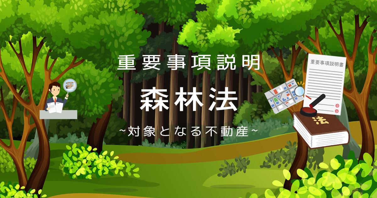 不動産の重要事項説明書における「森林法」とはなにか