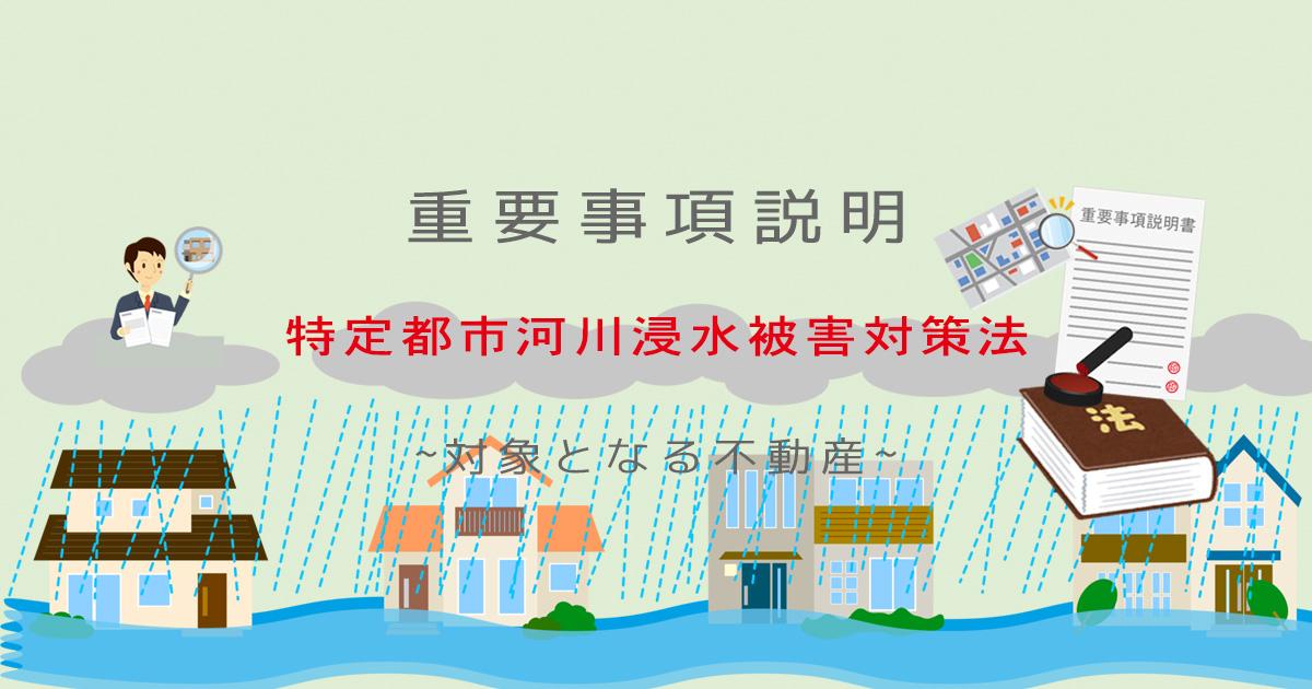 不動産の重要事項説明書における「特定都市河川浸水被害対策法」とはなにか