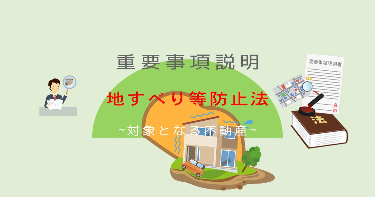 不動産の重要事項説明書における「地すべり等防止法」とはなにか