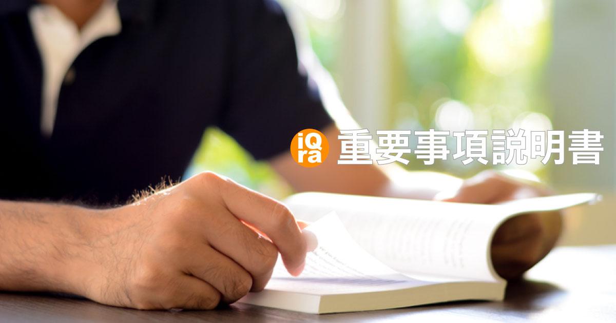 不動産重要事項説明書の書き方