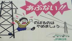 送電線の看板(JR東日本)