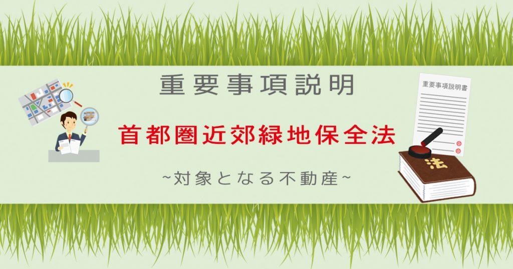 不動産の重要事項説明書における「首都圏近郊緑地保全法」とはなにか