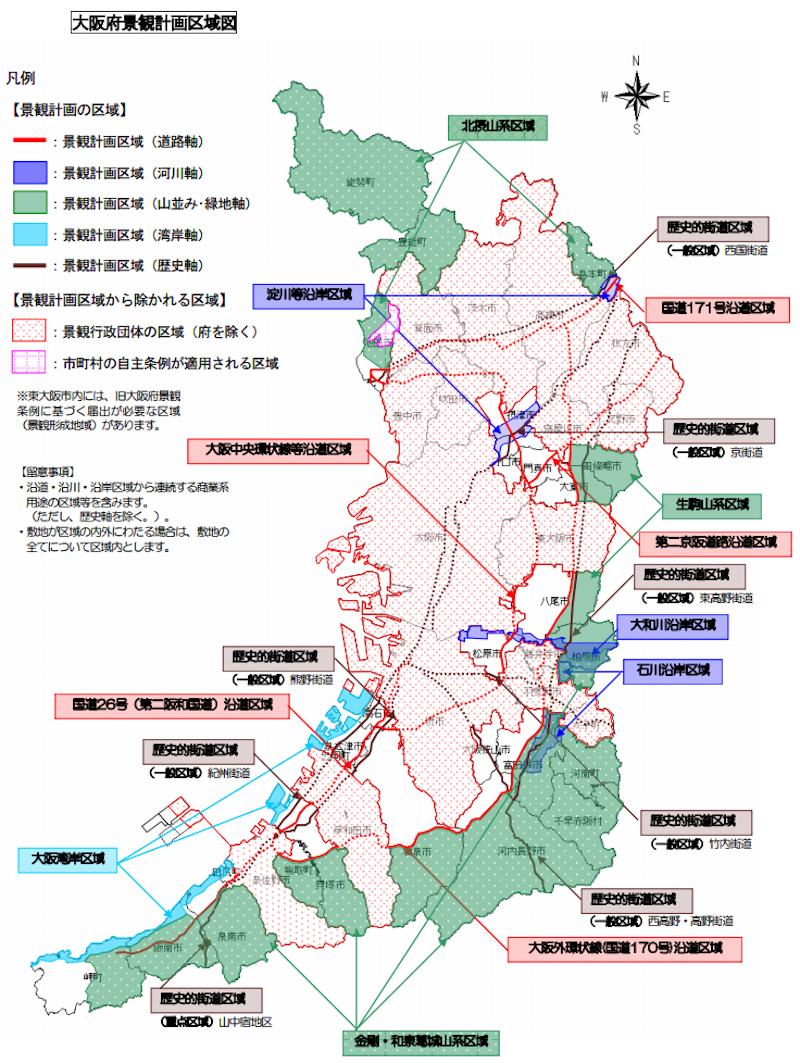 景観法(大阪府景観計画区域)