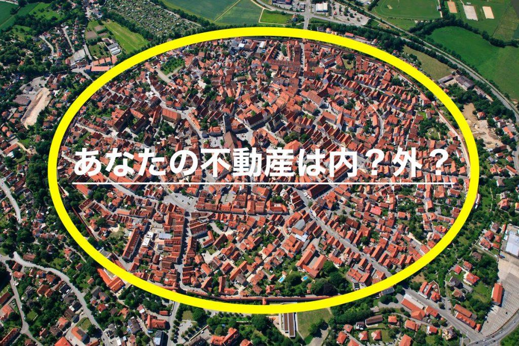 コンパクトシティとは?「居住誘導区域」外の不動産はこれから価格が下がる