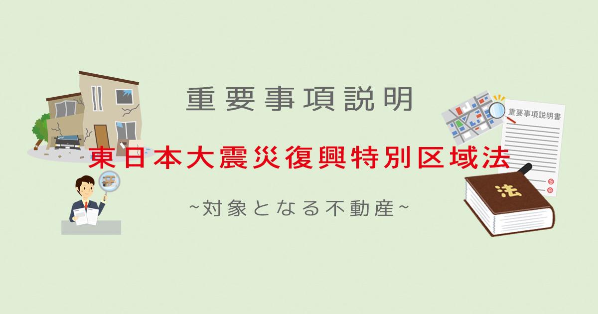 不動産の重要事項説明書における「東日本大震災復興特別区域法」とはなにか