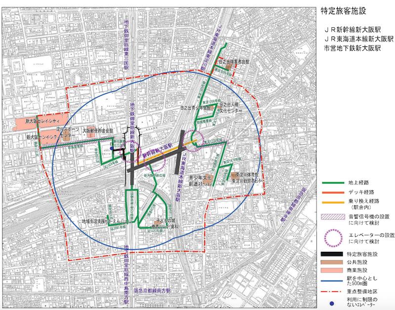 バリアフリー新法(新大阪重点整備地区)