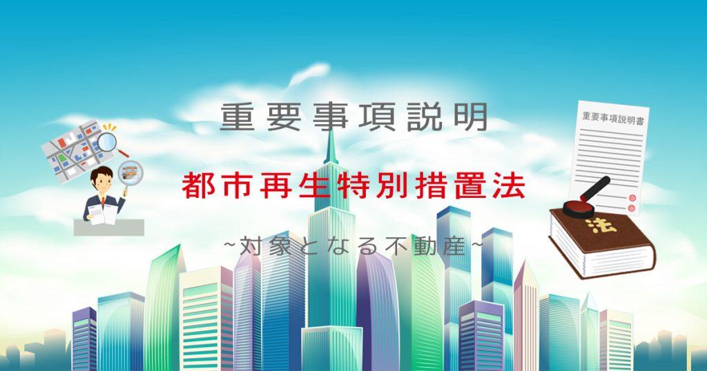 不動産の重要事項説明書における「都市再生特別措置法」とはなにか