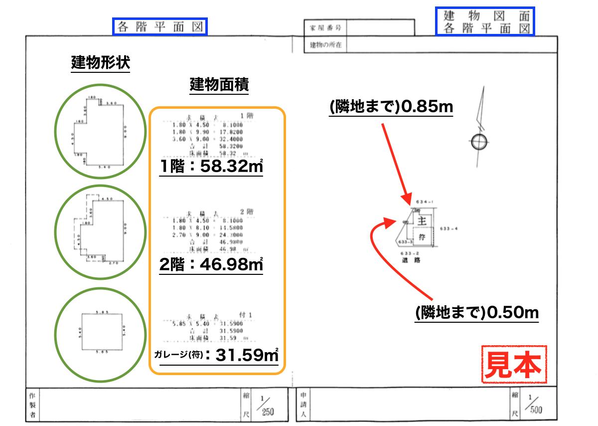建物図面・各階平面図