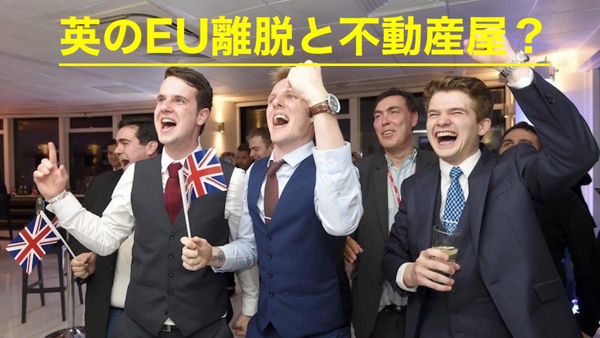 イギリスのEU離脱で不動産屋がしておいた方が良いこととは?