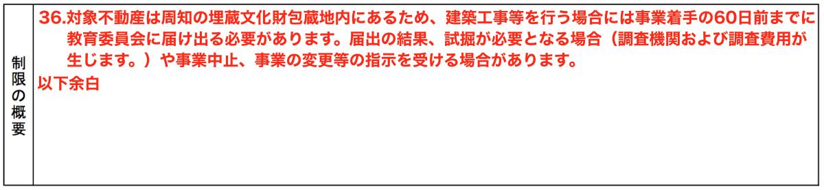 文化財保護法(記入方法)