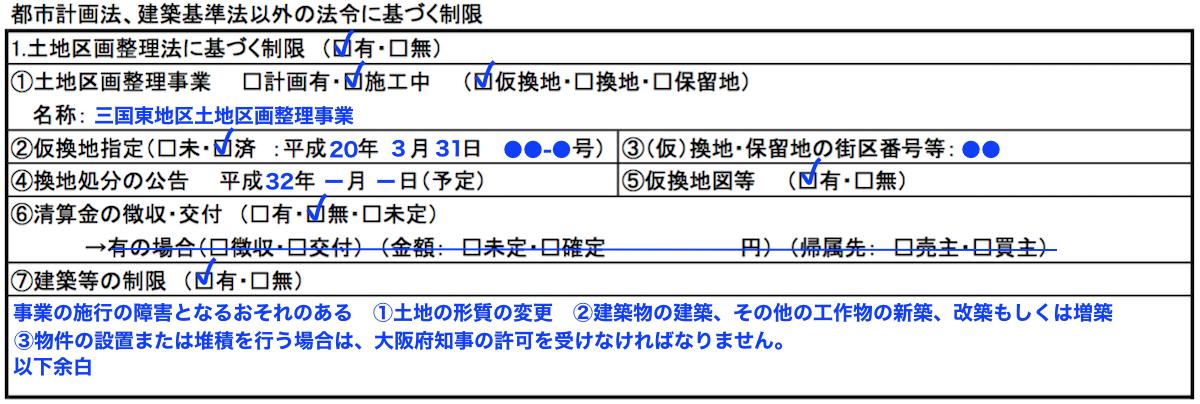 土地区画整理法に基づく制限(三国東地区)