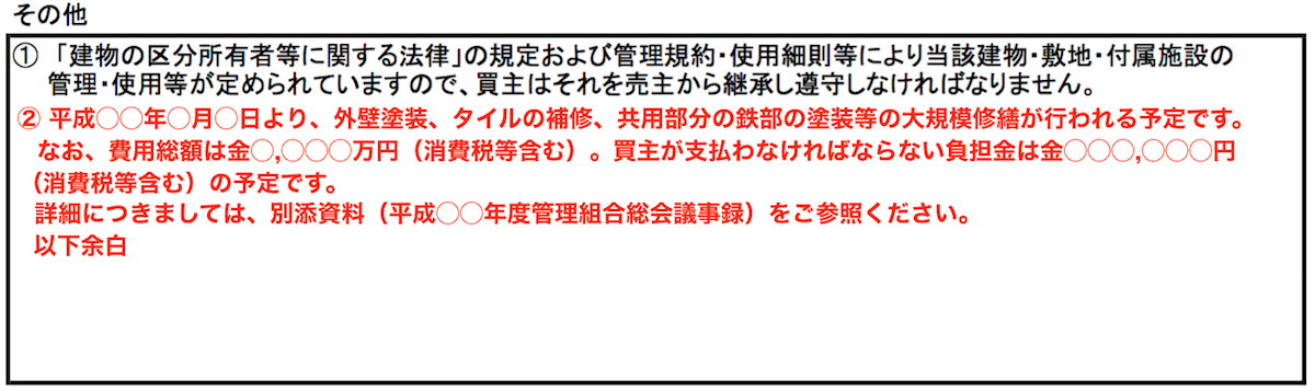 その他(大規模修繕決定・買主負担)
