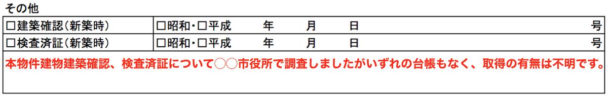 その他(建築確認・検査済証未取得)