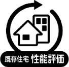 既存(中古)住宅の住宅性能評価