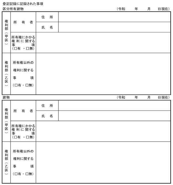 登記記録に記録された事項(マンション)