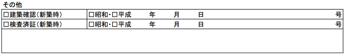 その他(建築確認・検査済証)