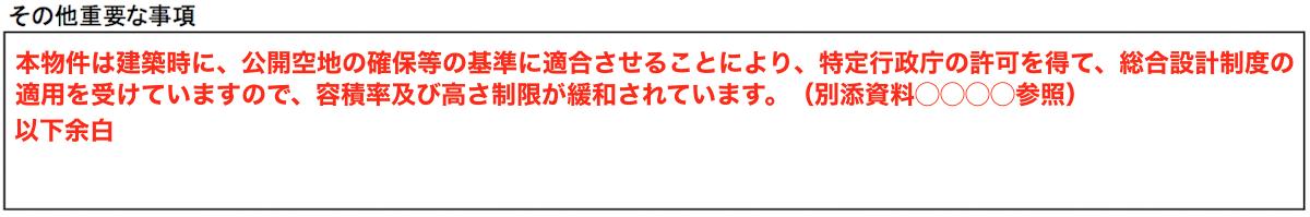 総合設計制度(記入方法)