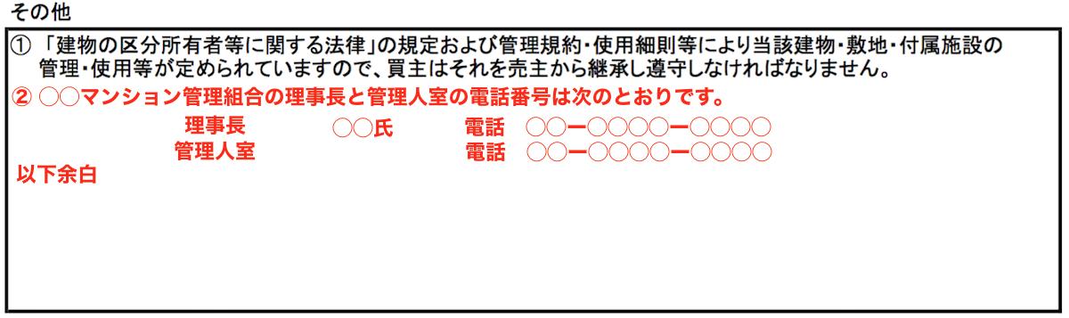 その他(自主管理)