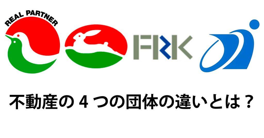 不動産の4つの団体(宅建協会・全日・ FRK・全住協)とは?