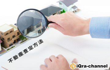 不動産の査定方法