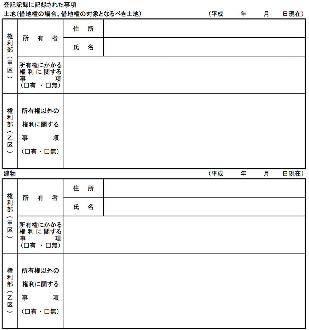 登記記録に記録された事項(土地建物)