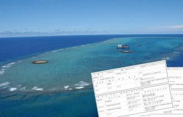 沖ノ鳥島の登記簿謄本を調べてみた