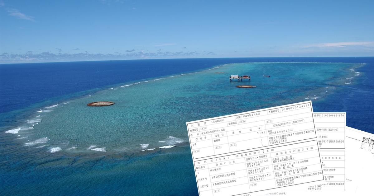 南シナ海問題で飛び火してきそうな日本の沖ノ鳥島の登記簿を調べてみた