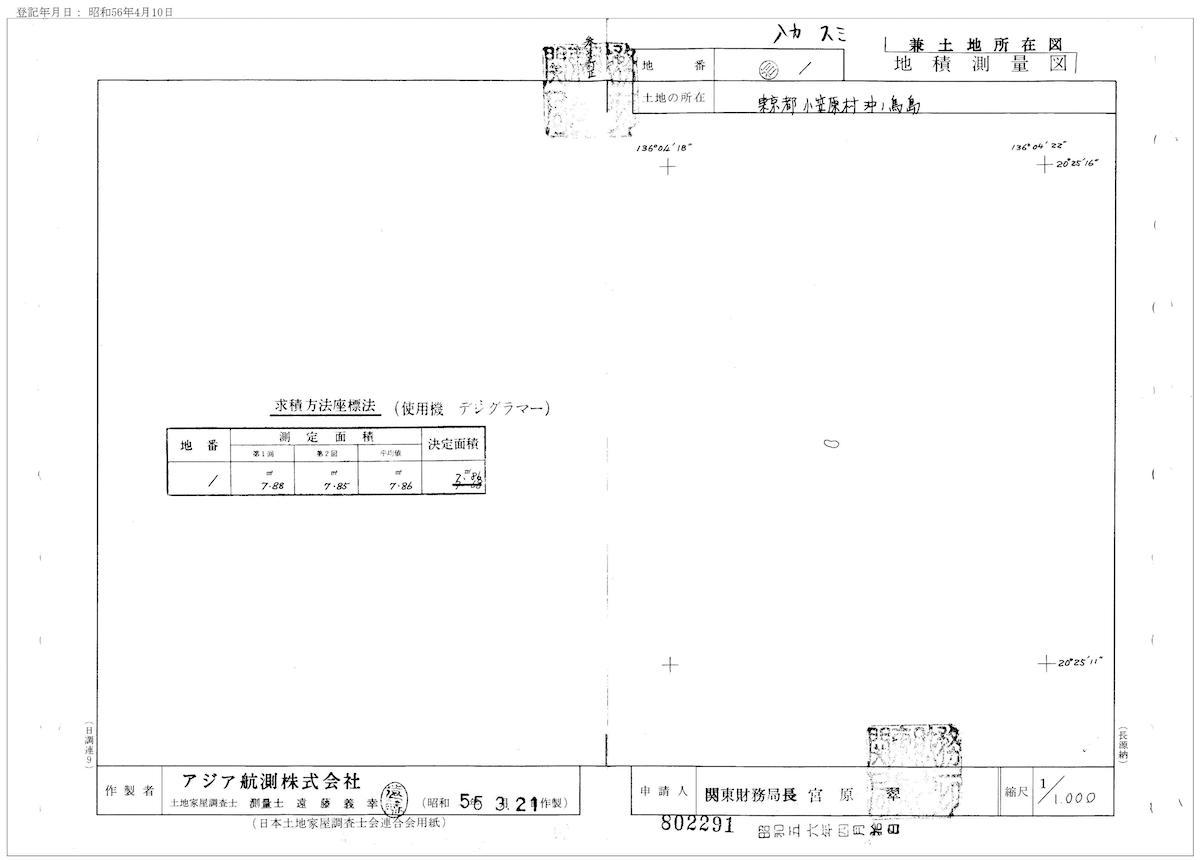 沖ノ鳥島北小島地積測量図